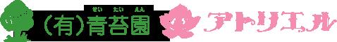 青苔園(せいたいえん) アトリエル|蒲郡 ペット エクステリア 外構 輸入タイル 花屋 造園 フラワーショップ ブーケ 園芸品 観葉植物 和雑貨